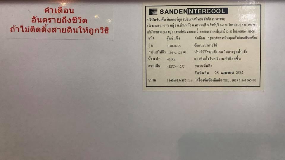 Tem sau tủ mát Sanden intercool phiên bản nội địa Thaí lan .