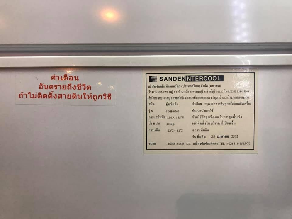 Tem xuất xứ tủ đông Sanden intercool Nhật sản xuất tại Thái lan .